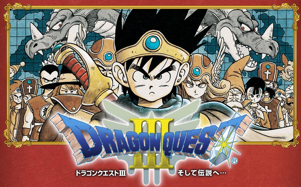 DragonQuestIII-1.jpg